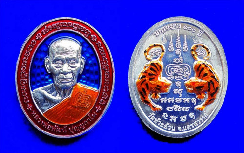 เหรียญพยัคฆ์มหามงคล ๑๐๐ ปี เนื้อปีกเครื่องบินลงยา หลวงพ่อพัฒน์ วัดห้วยด้วน  ปี 2564 เลข 62