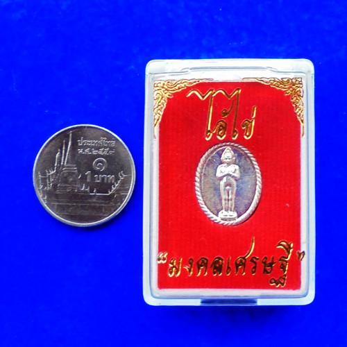 เหรียญเม็ดแตง เนื้อเงิน ไอ้ไข่ รุ่นมงคลเศรษฐี วัดห้วยมงคล ปี 2563 2