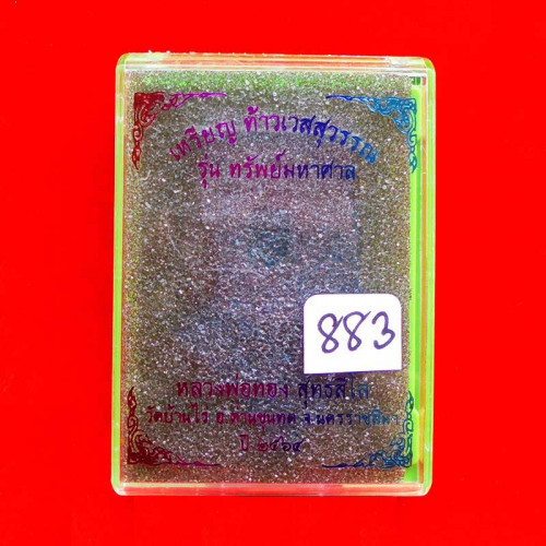 เหรียญท้าวเวสสุวรรณ รุ่นทรัพย์มหาศาล หลวงพ่อทอง วัดบ้านไร่ เนื้อปีกเครื่องบิน ชุบอโนไดซ์ เลข 883 4