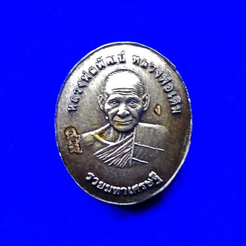เหรียญเม็ดยา รุ่นรวยมหาเศรษฐี หลวงพ่อพัฒน์ วัดห้วยด้วน เนื้อเงินซาติน ลงยา ปี 2564 เลข 49 1