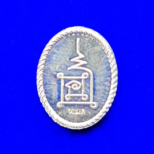 เหรียญเม็ดแตง เนื้อเงิน ไอ้ไข่ รุ่นมงคลเศรษฐี วัดห้วยมงคล ปี 2563 1