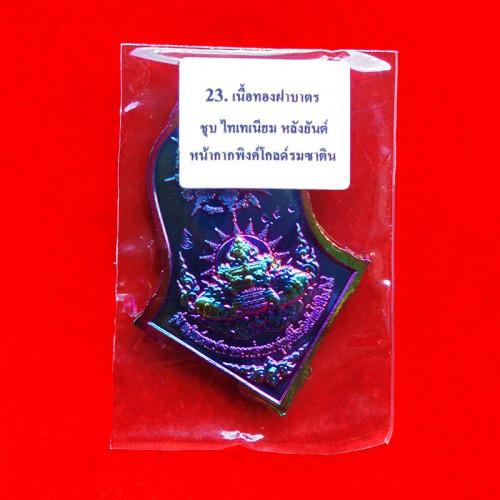 เหรียญท้าวเวสสุวรรณ รุ่นทรัพย์มหาศาล หลวงพ่อทอง วัดบ้านไร่ เนื้อชุบไทเทเนี่ยม หน้ากาก เลข 181 3