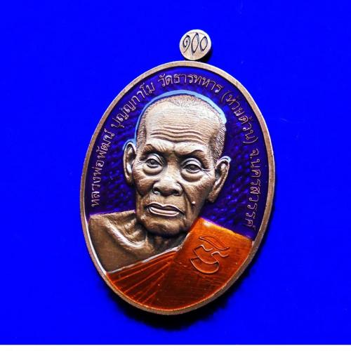 เลขสวย 55 เหรียญรวยชนะจนหมดหนี้ หลวงพ่อพัฒน์ วัดห้วยด้วน เนื้อทองแดงซาตินลงยา ปี 2564 1