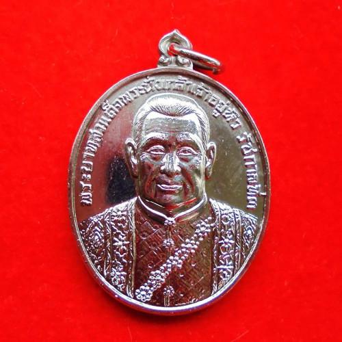 เหรียญพระบรมรูป ร.3 เนื้อนิเกิ้ลชุบกะไหล่เงิน วัดพระเชตุพนวิมลมังคลาราม  พิธียิ่งใหญ่ ปี 2522 สวยสุด