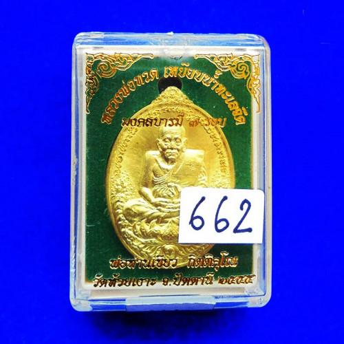 หมายเลข 662 เหรียญหลวงพ่อทวด รุ่น มงคลบารมี 7 รอบ พ่อท่านเขียว วัดห้วยเงาะ ทองระฆัง สวยมาก 2