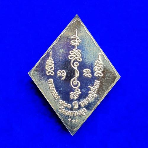 เหรียญข้าวหลามตัด หลวงปู่เอี่ยม วัดสะพานสูง เนื้อเงิน รุ่น 120 ปีละสังขาร หลวงปู่เอี่ยม สวยมาก 2