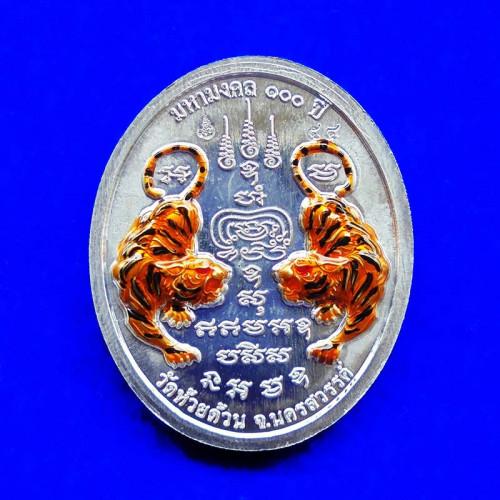 เหรียญพยัคฆ์มหามงคล ๑๐๐ ปี เนื้อปีกเครื่องบินลงยา หลวงพ่อพัฒน์ วัดห้วยด้วน  ปี 2564 เลข 54 3