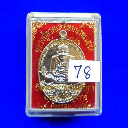 เหรียญหลวงพ่อทวด รุ่นมั่งมีศรีสุข เนื้ออัลปาก้า วัดพระมหาธาตุวรมหาวิหาร ปี 2555 เลข 78 2