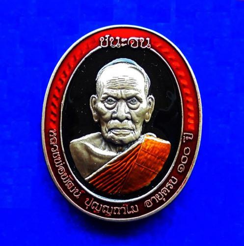 เหรียญรุ่นชนะจน ไตรมาส 64 หลวงพ่อพัฒน์ วัดห้วยด้วน เนื้ออัลปาก้าซาตินลงยา ปี 2564 เลข 53