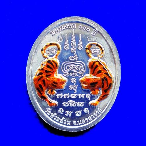 เหรียญพยัคฆ์มหามงคล ๑๐๐ ปี เนื้อปีกเครื่องบินลงยา หลวงพ่อพัฒน์ วัดห้วยด้วน  ปี 2564 เลข 62 3