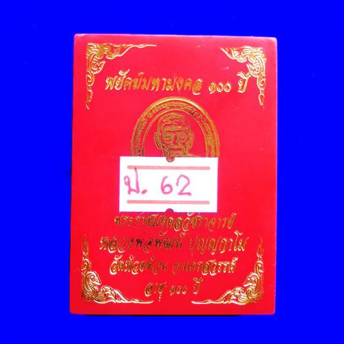 เหรียญพยัคฆ์มหามงคล ๑๐๐ ปี เนื้อปีกเครื่องบินลงยา หลวงพ่อพัฒน์ วัดห้วยด้วน  ปี 2564 เลข 62 4