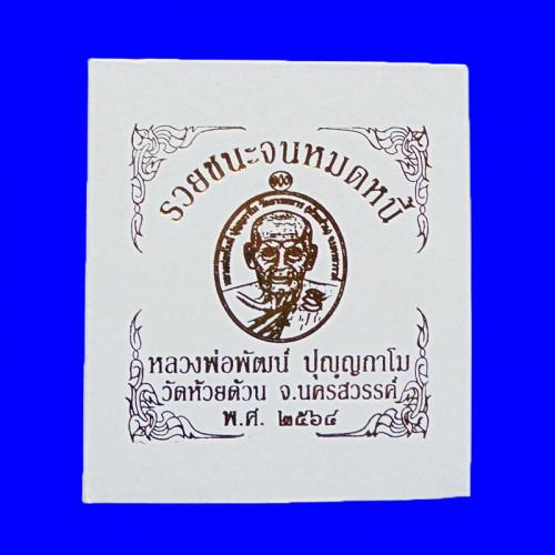 เลขสวย 55 เหรียญรวยชนะจนหมดหนี้ หลวงพ่อพัฒน์ วัดห้วยด้วน เนื้อทองแดงซาตินลงยา ปี 2564 4
