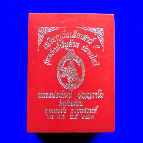 เหรียญนั่งเสือเสาร์ ๕ รุ่นพยัคฆ์พันล้าน ปราบไพรี เนื้อทองฝาบาตรลงยา 2 หน้า หลวงพ่อพัฒน์ วัดห้วยด้วน 3