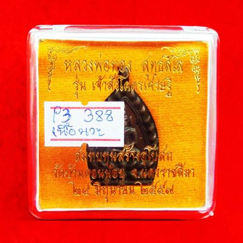 เหรียญเจ้าสัว รุ่นเจ้าสัวโคตรเศรษฐี หลวงพ่อทอง วัดพระพุทธบาทเขายายหอม เนื้อนวโลหะ หมายเลข 388 2