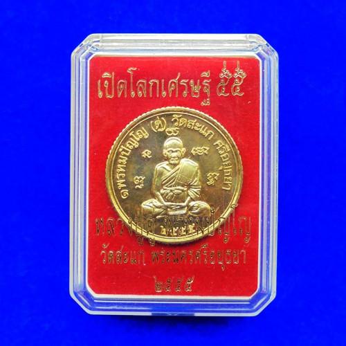 เหรียญกลมขอบสตางค์ ดวงมหาเศรษฐี หลวงปู่ดู่ รุ่นเปิดโลกเศรษฐี 55 เนื้อทองสตางค์ ปี 2555 เลข 119 2