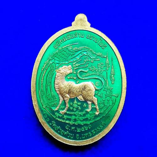 เหรียญนั่งเสือเสาร์ ๕ รุ่นพยัคฆ์พันล้าน ปราบไพรี เนื้อทองฝาบาตรลงยา 2 หน้า หลวงพ่อพัฒน์ วัดห้วยด้วน 2