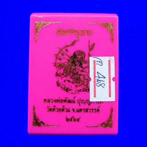 เหรียญรุ่นทัพศัตรูพ่าย หลวงพ่อพัฒน์ วัดห้วยด้วน เนื้ออัลปาก้า ลงยาแดง ขอบดำ ปี 2564 เลข 468 3