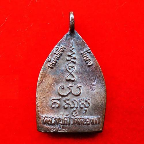 เหรียญหล่อเจ้าทรัพย์ เนื้อนวโลหะ หลวงปู่คำ วัดหนองแก ปี 2534 เด่นทางด้านโชคลาภ ทำมาค้าขาย 1
