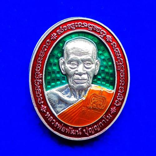 เหรียญพยัคฆ์มหามงคล ๑๐๐ ปี เนื้อปีกเครื่องบินลงยา หลวงพ่อพัฒน์ วัดห้วยด้วน  ปี 2564 เลข 54 1