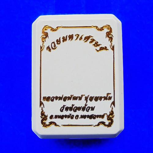 เหรียญเม็ดยา รุ่นรวยมหาเศรษฐี หลวงพ่อพัฒน์ วัดห้วยด้วน เนื้อเงินซาติน ลงยา ปี 2564 เลข 49 3