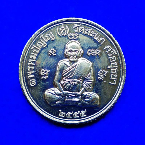 เหรียญกลมขอบสตางค์ ดวงมหาเศรษฐี หลวงปู่ดู่ รุ่นเปิดโลกเศรษฐี 55 เนื้ออัลปาก้า กรรมการ เลฃ ๙๖๓