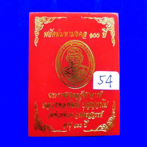 เหรียญพยัคฆ์มหามงคล ๑๐๐ ปี เนื้อปีกเครื่องบินลงยา หลวงพ่อพัฒน์ วัดห้วยด้วน  ปี 2564 เลข 54 4