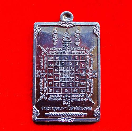 เหรียญยันต์ตะกรุดมหาโสฬสมงคล หลวงปู่เอี่ยม วัดสะพานสูง เนื้อตะกั่วโบราณ เสกโดยหลวงปู่วาส ปี 2552