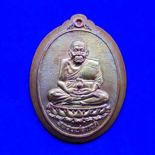 เหรียญหลวงปู่ทวด รุ่นฟ้าประทาน เนื้อสำริดไม่ตัดปีก แยกจากชุดกรรมการ วัดดีหลวง ปี 2556 เลข 919