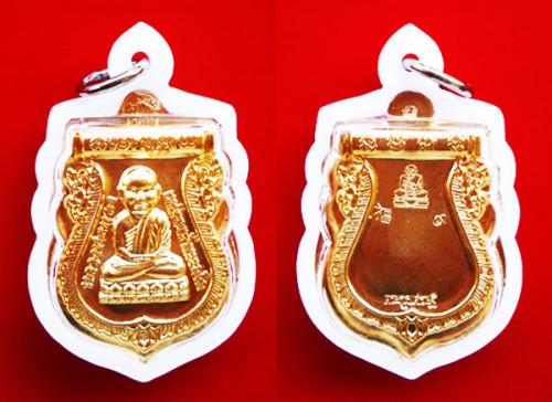 เหรียญเสมาหลวงพ่อทวด ประจำตระกูล เนื้อทองฝาบาตรไม่ตัดปีก วัดห้วยมงคล ปี 2554 สวยเหมือนทองคำ 2