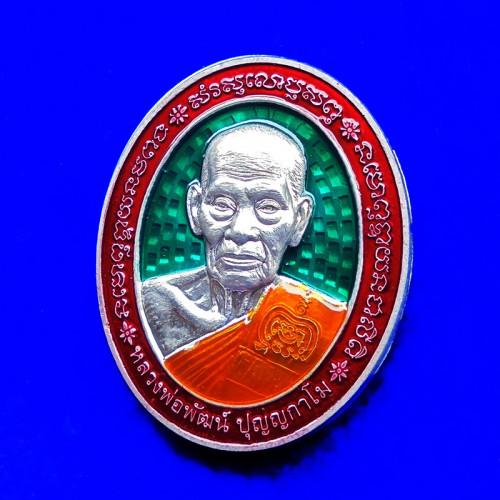 เหรียญพยัคฆ์มหามงคล ๑๐๐ ปี เนื้อปีกเครื่องบินลงยา หลวงพ่อพัฒน์ วัดห้วยด้วน  ปี 2564 เลข 54 2