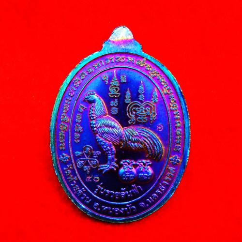 เหรียญรวยล้นฟ้าพญาไก่ หลวงพ่อพัฒน์ วัดห้วยด้วน เนื้อปีกเครื่องบินชุบไทเทเนียม ปี 2563 เลข 50 2