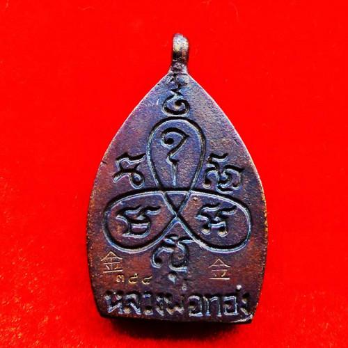 เหรียญเจ้าสัว รุ่นเจ้าสัวโคตรเศรษฐี หลวงพ่อทอง วัดพระพุทธบาทเขายายหอม เนื้อนวโลหะ หมายเลข 388 1