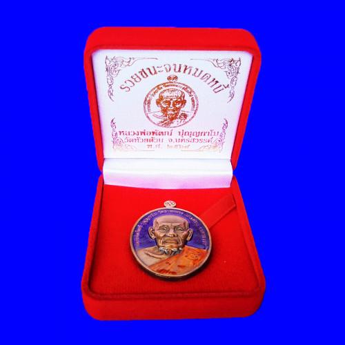 เลขสวย 55 เหรียญรวยชนะจนหมดหนี้ หลวงพ่อพัฒน์ วัดห้วยด้วน เนื้อทองแดงซาตินลงยา ปี 2564 3