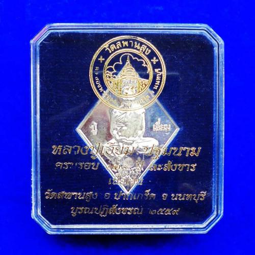 เหรียญข้าวหลามตัด หลวงปู่เอี่ยม วัดสะพานสูง เนื้อเงิน รุ่น 120 ปีละสังขาร หลวงปู่เอี่ยม สวยมาก 3