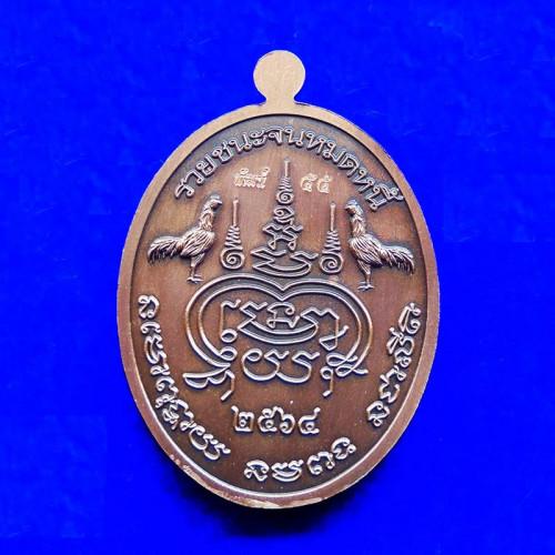 เลขสวย 55 เหรียญรวยชนะจนหมดหนี้ หลวงพ่อพัฒน์ วัดห้วยด้วน เนื้อทองแดงซาตินลงยา ปี 2564 2