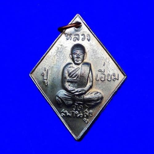 เหรียญข้าวหลามตัด หลวงปู่เอี่ยม วัดสะพานสูง รุ่นชาตกาล 200 ปี เนื้อนวโลหะ ปี 2558 หายาก