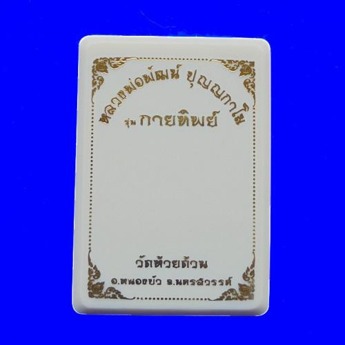 เหรียญรุ่นกายทิพย์ หลวงพ่อพัฒน์ วัดห้วยด้วน เนื้อปีกเครื่องบิน ลงยาธงชาติ จีวรส้ม ปี 2564 เลข 160 3