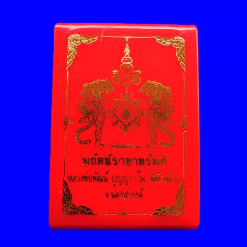 เหรียญเสมาพยัคฆ์ราชาทรัพย์ หลวงพ่อพัฒน์ วัดห้วยด้วน เนื้ออัลปาก้าลงยา 4 สี ปี 2564 เลข 140 2