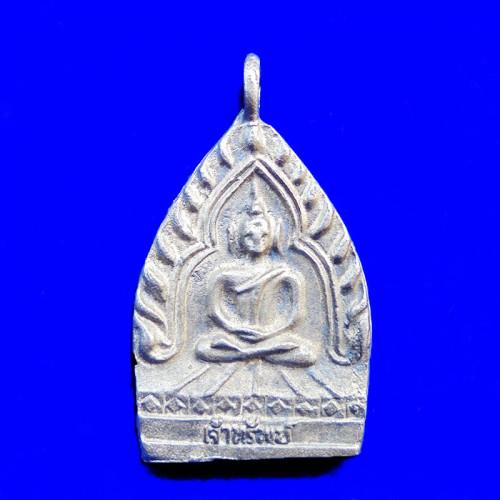 เหรียญหล่อเจ้าทรัพย์ เนื้อเงิน หลวงปู่คำ วัดหนองแก ปี 2534 เด่นทางด้านโชคลาภ ทำมาค้าขาย