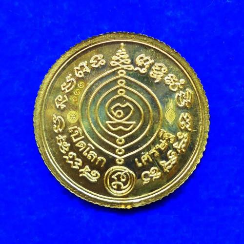 เหรียญกลมขอบสตางค์ ดวงมหาเศรษฐี หลวงปู่ดู่ รุ่นเปิดโลกเศรษฐี 55 เนื้อทองสตางค์ ปี 2555 เลข 119 1