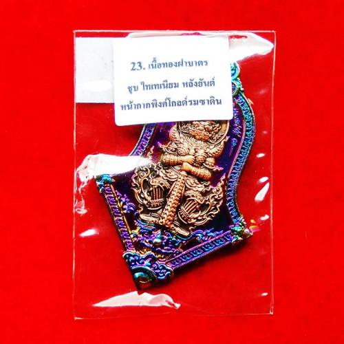 เหรียญท้าวเวสสุวรรณ รุ่นทรัพย์มหาศาล หลวงพ่อทอง วัดบ้านไร่ เนื้อชุบไทเทเนี่ยม หน้ากาก เลข 16 3