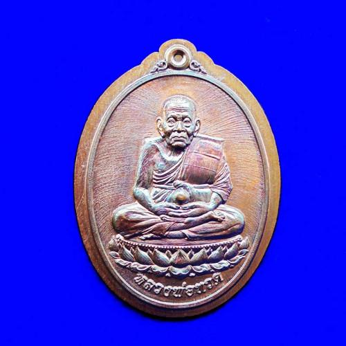 เหรียญหลวงปู่ทวด รุ่นฟ้าประทาน เนื้อสำริดไม่ตัดปีก แยกจากชุดกรรมการ วัดดีหลวง ปี 2556 เลข 1444