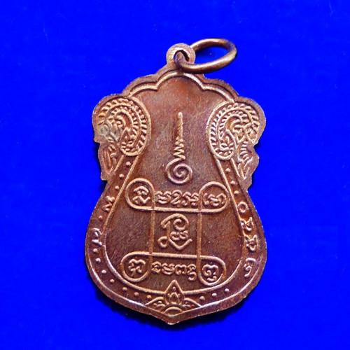 เหรียญเสมา หลวงปู่เอี่ยม วัดหนัง หลังยันต์สี่ รุ่นรับเสด็จยกช่อฟ้ามหามงคล เนื้อทองแดง ปี 2554 2