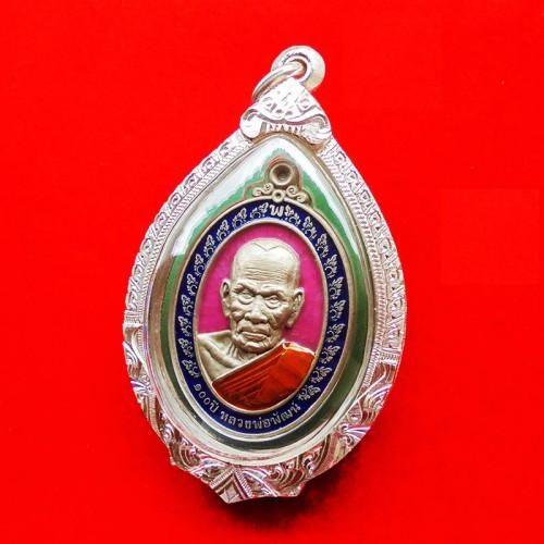 เหรียญเจ้าสัวเศรษฐีบารมีปุญญกาโม หลวงพ่อพัฒน์ วัดห้วยด้วน เนื้ออัลปาก้าซาตินลงยา ปี 2564 ตลับเงิน