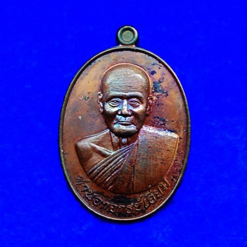 เหรียญแจกทาน หลวงปู่เอี่ยม ปฐมนาม รุ่นบูรณะอำเภอปากเกร็ด เนื้อนวโลหะผิวรุ้ง พิมพ์ใหญ่ ปี 2558 หายาก 1