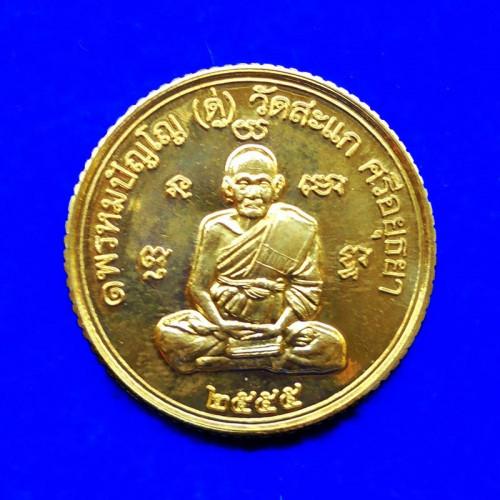เหรียญกลมขอบสตางค์ ดวงมหาเศรษฐี หลวงปู่ดู่ รุ่นเปิดโลกเศรษฐี 55 เนื้อทองสตางค์ ปี 2555 เลข 119