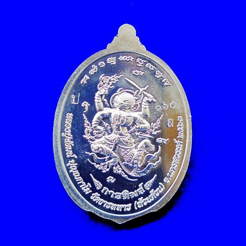 เหรียญรุ่นกายทิพย์ หลวงพ่อพัฒน์ วัดห้วยด้วน เนื้อปีกเครื่องบิน ลงยาธงชาติ จีวรส้ม ปี 2564 เลข 160 2