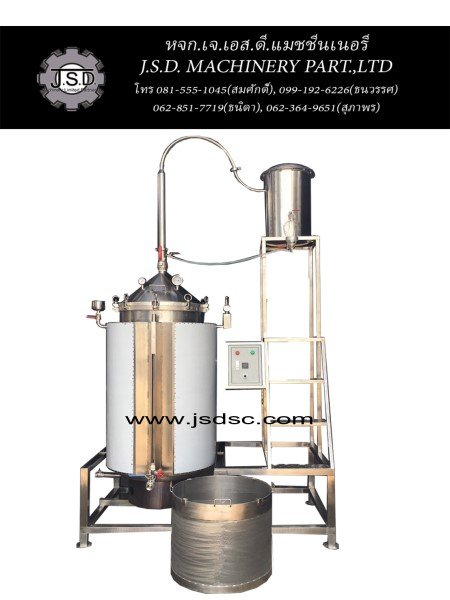 เครี่องกลั่นสมุนไพร/ น้ำมันหอมระเหย Essential oil distiller  ขนาด 430ลิตร