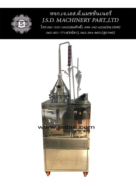เครื่องกลั่นน้ำมันหอมระเหย ระบบไฟฟ้า+ระบบคูลลิ่ง/ Essential Oil Distiller Electronic with Cooling
