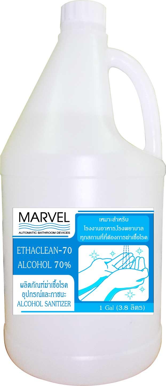 แอลกอฮอล์เจล 70 MARVEL 1 แกลลอน ความจุ 3.8 ลิตร